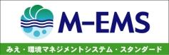 M-EMS認証機構